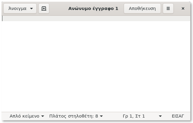 help/el/figures/gedit3-screenshot.png