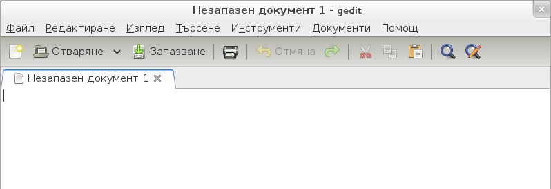 help/bg/figures/gedit3-screenshot.png
